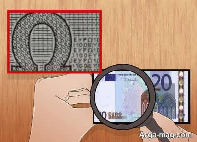 شناسایی یورو جعلی با ذره بین