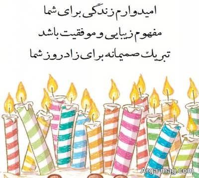 پیام های دلنشین تبریک تولد