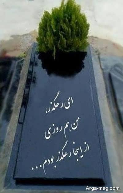 دیدن قبر در خواب از دیدگاه معبرین مشهور