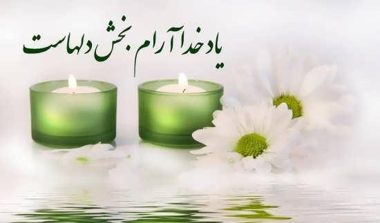 عکس نوشته های جذاب در مورد آرامش