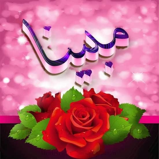 عکس نوشته زیبای اسم مبینا