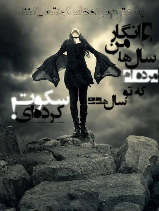 عکس نوشته دخترانه فاز سنگین