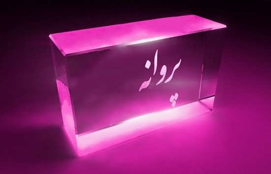 عکس پروفایل با طرح شیشه ای از اسم پروانه
