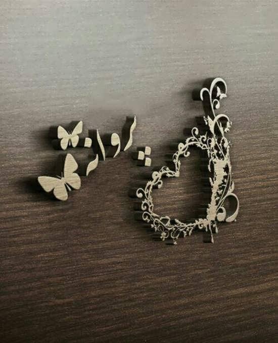 عکس اسم پروانه با طرح چوبی برای پروفایل