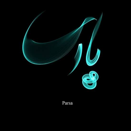 عکس پروفایل از اسم پارسا با طرح زیبا