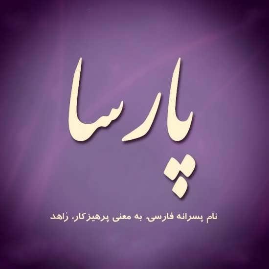 عکس پروفایل درباره اسم پارسا و معنی آن