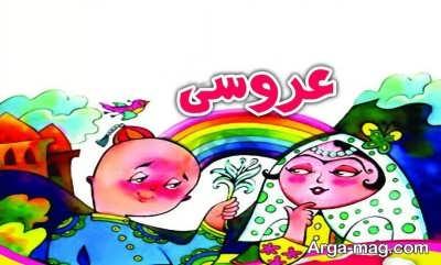 قصه عروسی حسن کچل