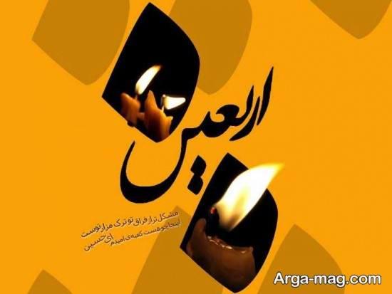 عکس نوشته جالب اربعین