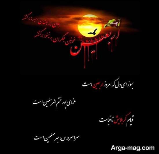 عکس نوشته عزاداری اربعین