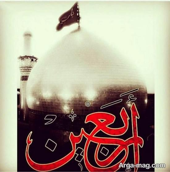 عکس پروفایل ایام اربعین