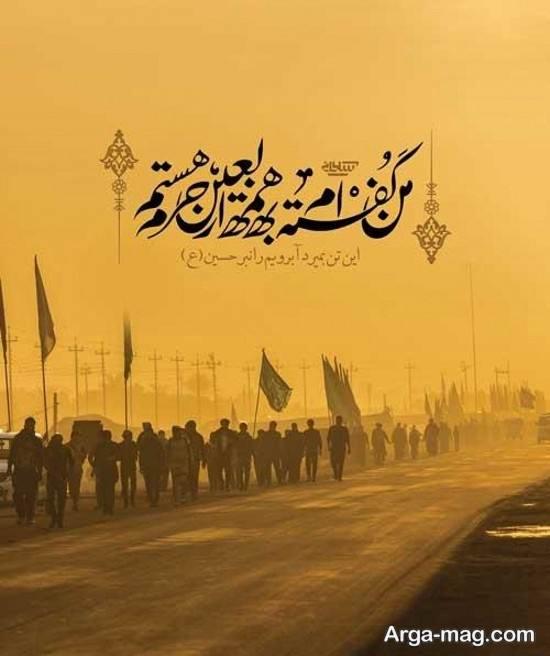 عکس اربعين حسيني