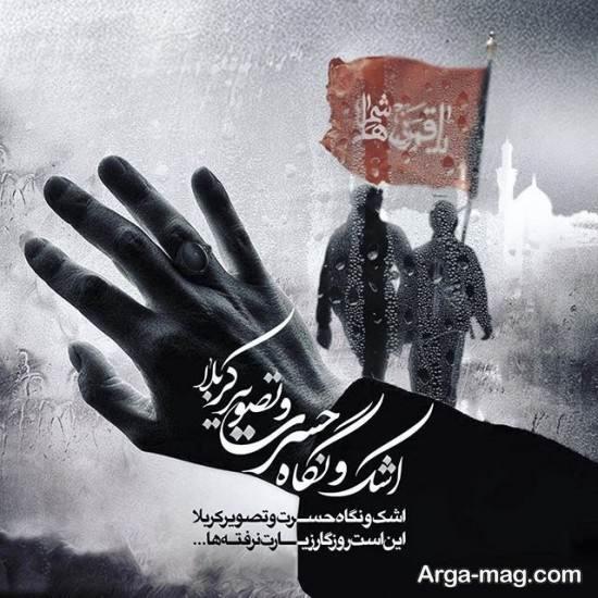 عکس نوشته عرفانی اربعین