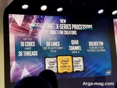 رونمایی از پردازنده های سری Core X
