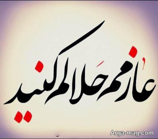 عکس پروفایل حلالم کنید
