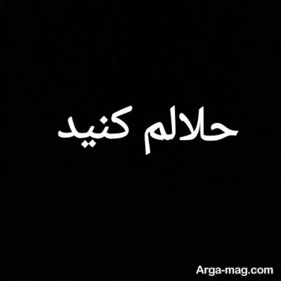 عکس پروفایل با متن حلالم کنید