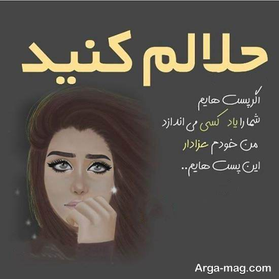 عکس پروفایل باحال حلالم کنید