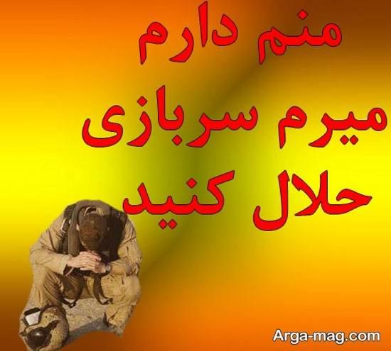 عکس نوشته حلالم کنید سرباز
