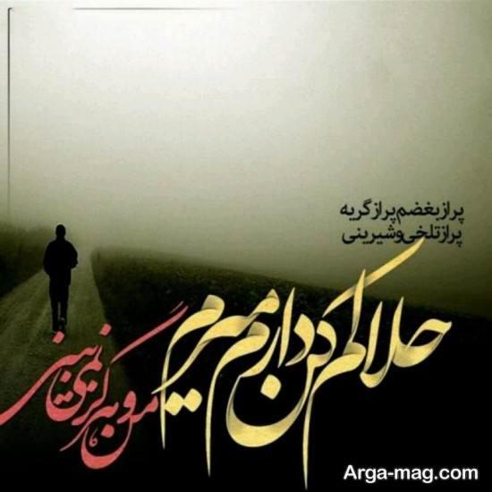 عکس نوشته مذهبی حلالم کنید
