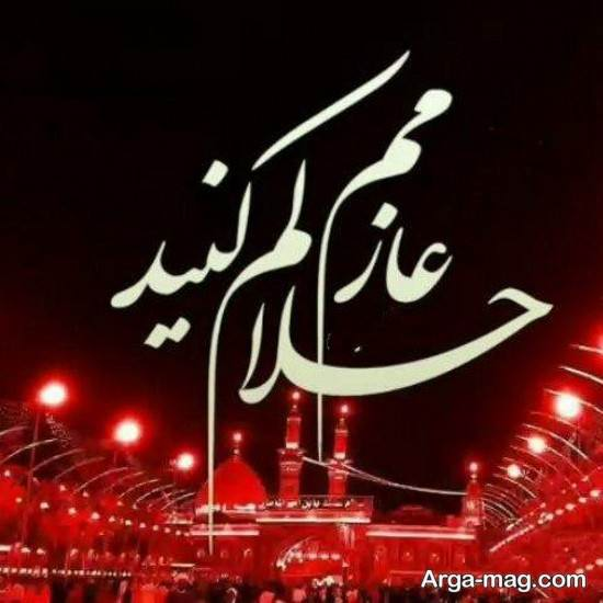 پروفایل حسینی حلالم کن