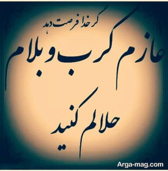 متن زیبا برای حلالیت طلبیدن عکس پروفایل حلالم کنید و عکس نوشته های طلب حلالیت بسیار زیبا