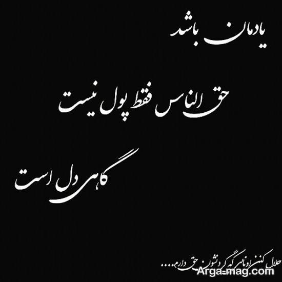 عکس نوشته طلب حلالیت مشکی
