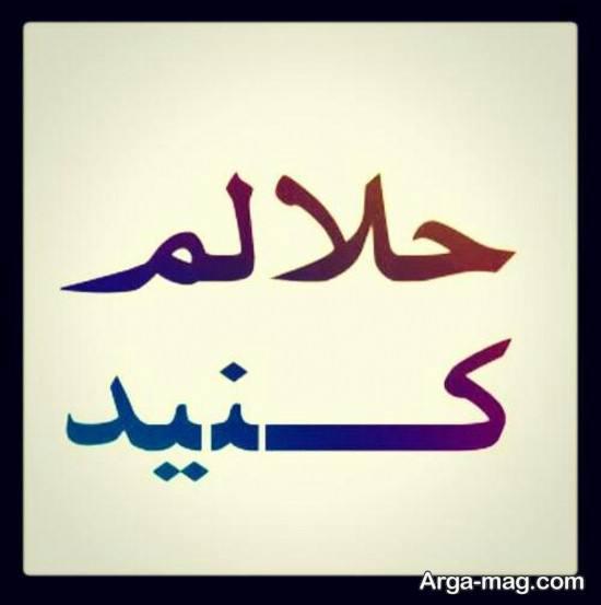 عکس پروفایل ویژه طلب حلالیت