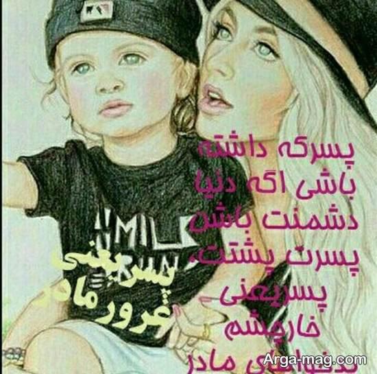 عکس نوشته های مادرانه برای ابراز احساسات