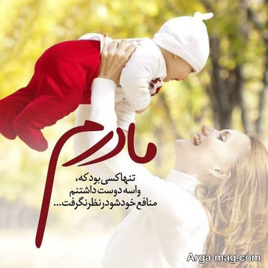 ابراز محبت به فرزند با عکس نوشته مادرانه