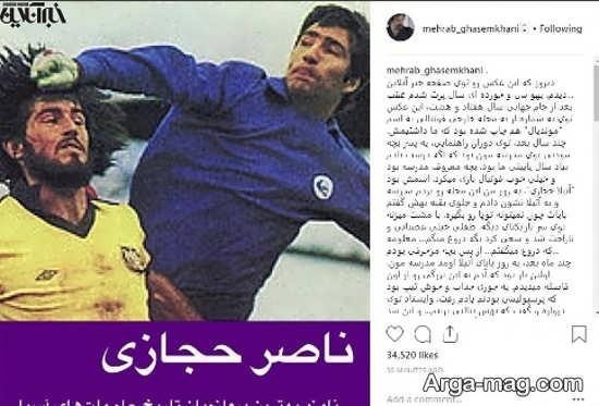 شوخی مزخرف محراب قاسم خانی با ناصر حجازی