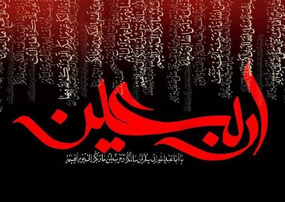 عکس پروفایل اربعین حسینی با متن های بسیار زیبا