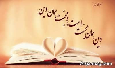 متن زیبا و دلنشین در مورد محبت