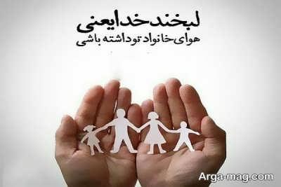 جملات زیبا در مورد خانواده