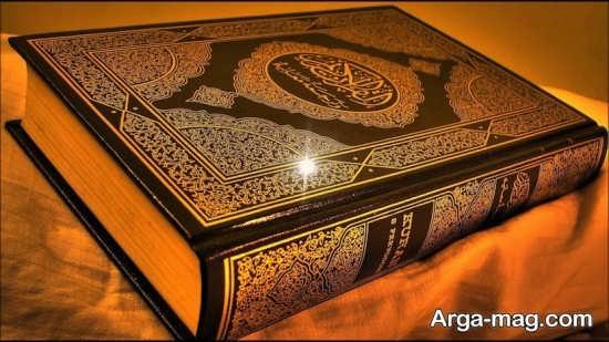 تزیین کتاب عظیم الشان قران