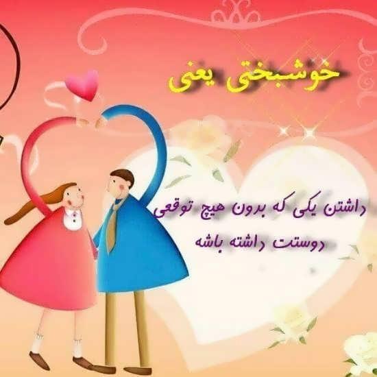 مجموعه تماشایی از عکس پروفایل خوشبختی