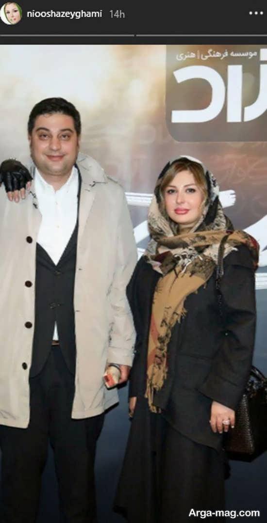 عکس متفاوت نیوشا ضیغمی و همسرش