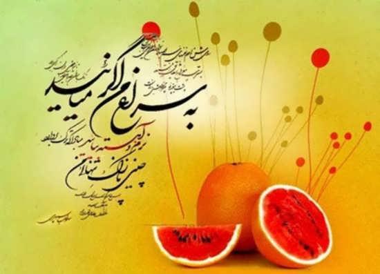 عکس نوشته برای پروفایل شب یلدا