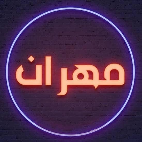 پروفایل جدید اسم مهران