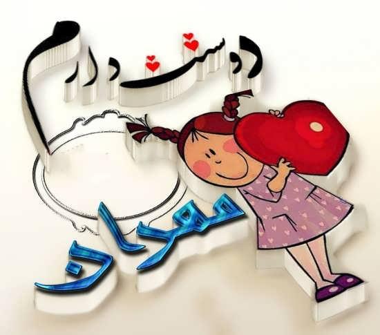 عکس پروفایل متفاوت نام مهران