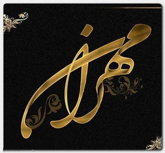 عکس پروفایل جذاب اسم مهران