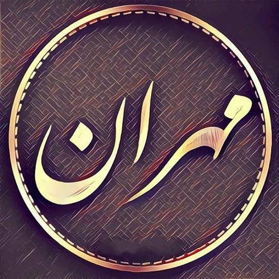 عکس پروفایل جدید اسم مهران