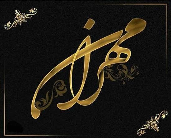 عکس نوشته نام مهران