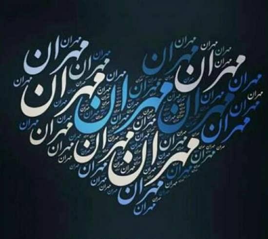 عکس پروفایل نام مهران