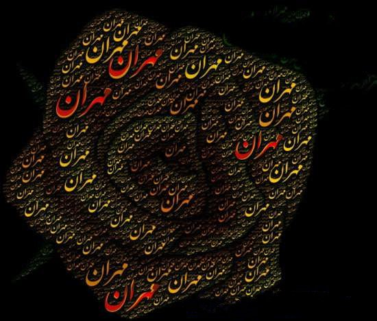عکس پروفایل اسم مهران