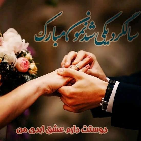 عکس احساسی و جالب برای تبریک ازدواج