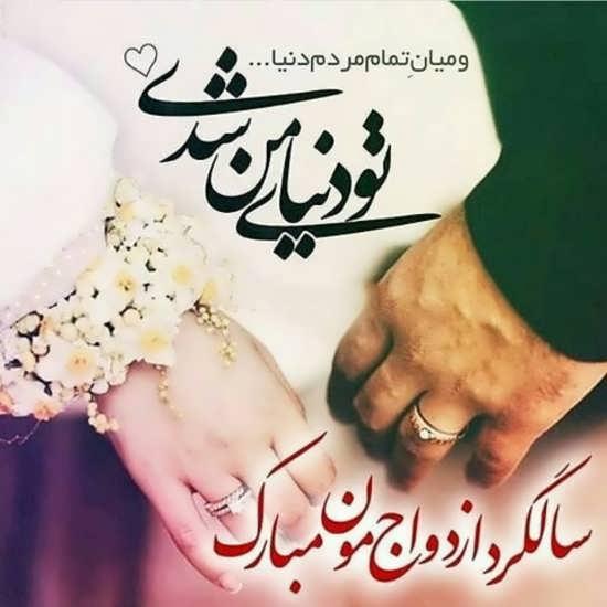 عکس با جملات زیبا برای تبریک ازدواج