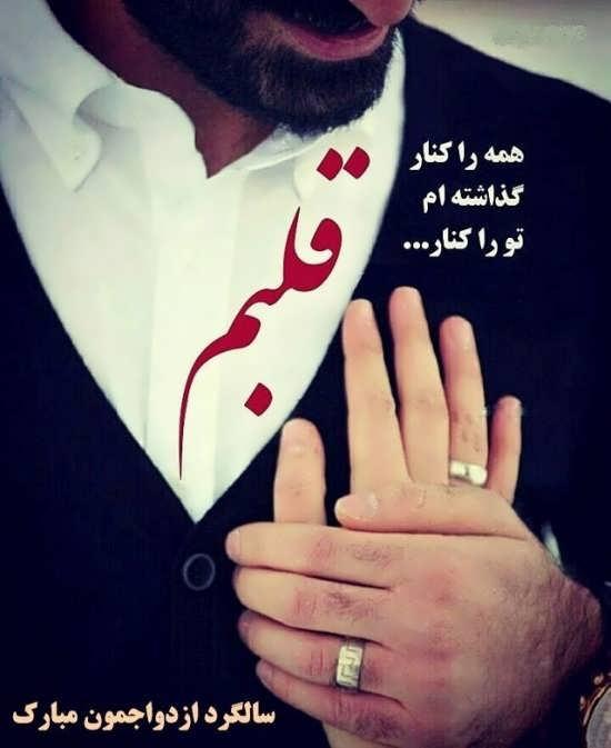 عکس نوشته احساسی و زیبا برای تبریک ازدواج