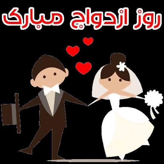 عکس نوشته متفاوت تبریک ازدواج