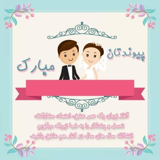 عکس تماشایی با مضمون تبریک ازدواج