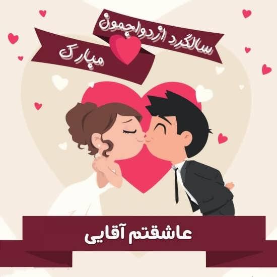 عکس فانتزی تبریک ازدواج