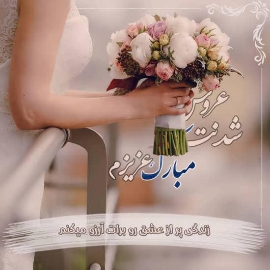 عکس متفاوت و جدید تبریک ازدواج